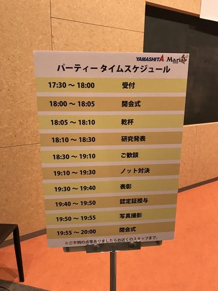 YAMASHITAイベント