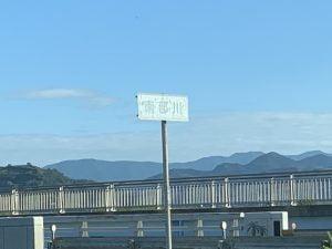 南部川河口